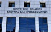 Το Συμβούλιο που θα επιλέξει τους Διευθυντές Πρωτοβάθμιας και Δευτεροβάθμιας Εκπαίδευσης