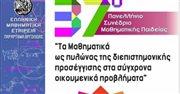 ΕΜΕ: Στο Ναύπλιο, το 37ο μαθηματικό συνέδριο 2020