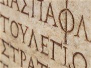 Εκδηλώσεις στα σχολεία για την Παγκόσμια Ημέρα Ελληνικής Γλώσσας