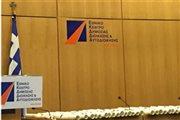 ΕΣΔΔΑ: Προκήρυξη για εισαγωγή στη σχολή Δημόσιας Διοίκησης - Άρχισαν οι αιτήσεις