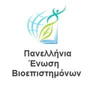 Οι Βιολόγοι (ΠΕΒ) για τις αλλαγές στα Επιστημονικά Πεδία και τις αναθέσεις μαθημάτων