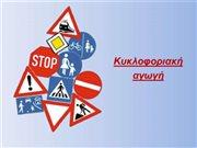 Κυκλοφοριακή Αγωγή: Εγκύκλιος για την εισαγωγή στο ωρολόγιο πρόγραμμα