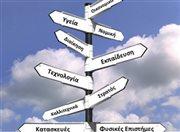 Επαγγελματικός προσανατολισμός: Εγκύκλιος για την υλοποίηση Προγραμμάτων Αγωγής Σταδιοδρομίας