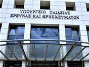 Ορίσθηκε με απόφαση της Υπουργού Παιδείας και Θρησκευμάτων το νέο ΔΣ του ΙΕΠ